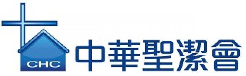 中華聖潔會